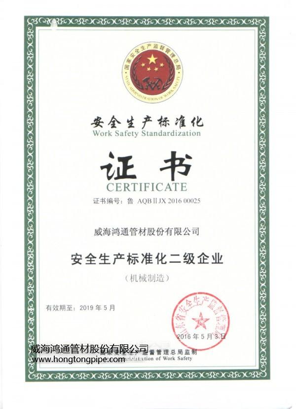 安全生产标准化证书(威海鸿通)