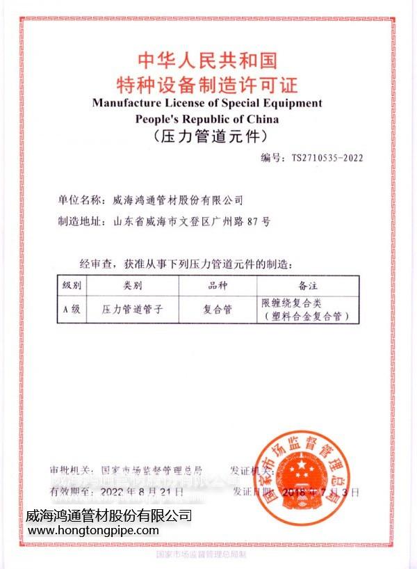 特种设备制造许可证2018-2022(鸿通管材)